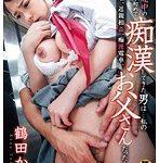 通学途中の電車で初めて痴漢してきた男は…私のお父さんだった! 鶴田かな