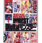 THE BEST of Digital モンスター