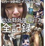 全記録 ロ●ータ野外レイプ Collection