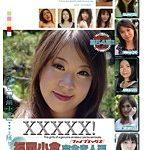 XXXXX![ファイブエックス] 福岡小倉完全素人編