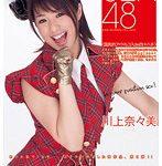 SEX48〈国民的アイドルコスde四十八手〉 川上奈々美