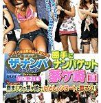 ザ・ナンパスペシャル VOL.214 勝手にナンパゲット茅ヶ崎【編】