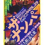 ザ・ナンパスペシャル VOL.29 大阪キタは梅田・十三・新池編