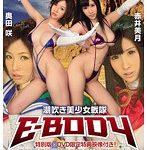 潮吹き美少女戦隊 E-BODY 赤井美月 奥田咲
