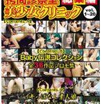 Baby Romantic Aqume 2 拷問診察室 美少女クリニック 総集編