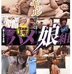 ハメっ娘組【素人のぞき組】 Vol.5