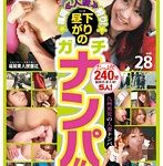 ナンパ 素人ナンパ映像 福岡≪人妻≫狩り! 昼下がりのガチナンパ!! 2