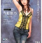 MODEL COSPLAY 今野梨乃