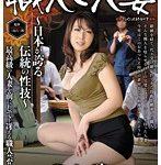 職人と人妻 〜日本が誇る伝統の性技〜 平山薫