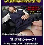 無意識ジャック!睡眠薬で眠りこける女を犯す! 1