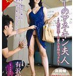 麗しのマネキン夫人〜人形に恋した男の妄想セックス〜 有沢実紗