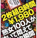 若松映像2周年記念特別企画 熟女100人が泣いて悶えてイク瞬間