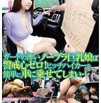 ガードの薄いノーブラ巨乳娘は警戒心ゼロ!ヒッチハイカーを簡単に車に乗せてしまい…