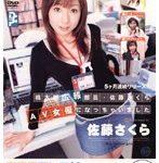 コスプレックス2006 extreme vol.1 桃太郎広報部員・佐藤さくら AV女優になっちゃいました