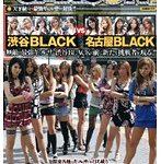 渋谷BLACK VS 名古屋BLACK 無敵の最強ギャルサー渋谷BLACKの前に新たな挑戦者が現る!!
