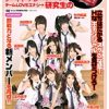 超ネ申星★アイドル 08 チームLOVEエナジ→研究生のハレンチファイトクラブ