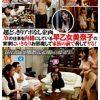 超どっきりアポなし企画 AVの仕事を内緒にしている早乙女美奈子の実家にいきなりお邪魔して家族の前で脅してヤる!