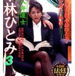 美人弁護士 小林ひとみ3 〜一人立ち〜