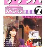 ザ・ナンパスペシャル 総集編7 VOL.31〜VOL.35+逆ナンパ