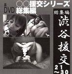 総集編 渋谷援交 21〜30 ○○援交シリーズ
