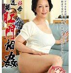 五十路母近親肛門相姦 染谷京香