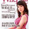 WifeLife vol.017・昭和43年生まれの椎葉成美さんが乱れます・撮影時の年齢は48歳・スリーサイズはうえから順に88/61/88