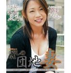 特選ミセス 麗しの団地妻 3