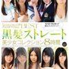 kawaii*BEST 黒髪ストレート美少女コレクション8時間