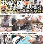 投稿者波越さん 女子校生マッサージ・突然!四つんばい状態 パンツの隙間から挿入中出し!3