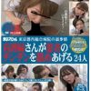 東京都内総合病院の裏事情 看護婦さんが患者のチンチンを舐めあげる 24人