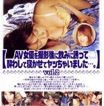 AV女優を撮影後に飲みに誘って酔わして寝かせてヤッちゃいました…。 vol.2