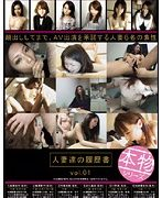 人妻達の履歴書 vol.01
