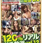 120%リアルガチ軟派 in 新宿・渋谷 vol.12