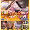射精(イッ)てもしゃぶり続けるフェラ好き娘 vol.6