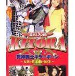 淫獣大戦KITORA 1 死神戦士キラーボーン