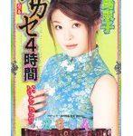 完全なるイカセ4時間 いいとこどり 2004 中島京子