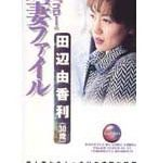 溜池ゴローの人妻ファイル 田辺由香利(30歳)