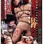 暴走淫徒狂育拷問地獄日記 Vol.1 聖純女体快楽ループの巻 酒井はな
