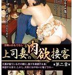 夫が眠るその隣で…上司妻の肉欲接客 第二章