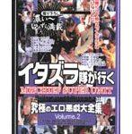 イタズラ隊が行く 究極のエロ悪戯大全集 Volume.2