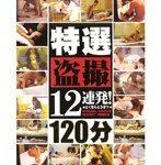 特選盗撮12連発!1