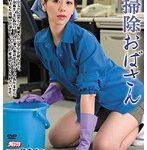 お掃除おばさん 翔田千里