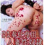 罠に堕ちた人妻24 肉体弁済奉仕専用人妻性奴隷 三井倉菜結