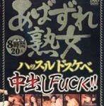 あばずれ熟女 ハッスルドスケベ中出しFUCK!!