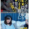 ナンパ連れ込みSEX隠し撮り・そのまま勝手にAV発売。する23才まで童貞 Vol.16