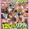 120%リアルガチ軟派 in 新宿 vol.05