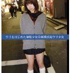 ウリをはじめた制服少女66 新横浜初ウリ少女