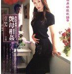 新近親遊戯 艶母相姦 (2) 青山ゆみ