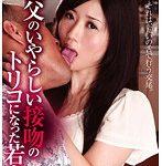 義父のいやらしい接吻のトリコになった若妻 大槻ひびき