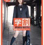 学割 制服少女のアルバイト 01